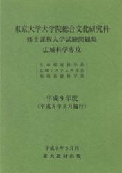 書籍 東京大学大学院総合文化研究科 修士課程入学試験問題集 広域科学専攻 平成9年度 東大教材出版