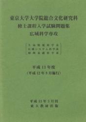 書籍 東京大学大学院総合文化研究科 修士課程入学試験問題集 広域科学専攻 平成13年度 東大教材出版