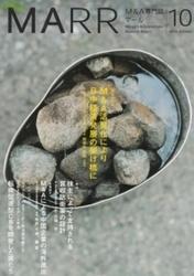 雑誌 MARR 2005年10月号 M&A活発化により日中経済発展の架け橋に RECOF