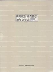 書籍 新聞広告審査協会30年史年表 新聞広告審査協会