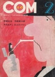 雑誌 COM 1969年2月号 手塚治虫 他 虫プロ