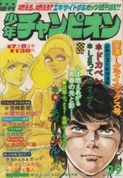 雑誌 週刊 少年チャンピオン 1974年 第29号 ローティーンブルース 他 秋田書店