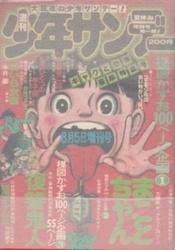 雑誌 週刊 少年サンデー ギャグと恐怖 豪華特集号 まことちゃん 他 小学館