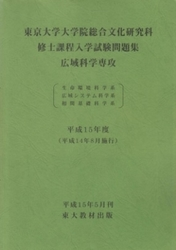 書籍 東京大学大学院総合文化研究科 修士課程入学試験問題集 広域科学専攻 平成15年度 東大教材出版