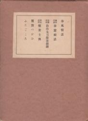 書籍 逍遙選集 別冊第2巻 春風情話その他 春陽堂
