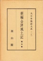 書籍 大日本地誌大系 新編会津風土記 第5巻 雄山閣