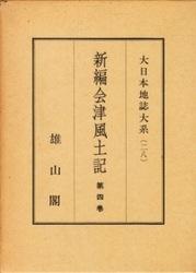 書籍 大日本地誌大系 新編会津風土記 第4巻 雄山閣