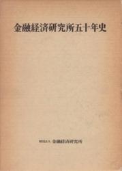 書籍 金融経済研究所五十年史 金融経済研究所