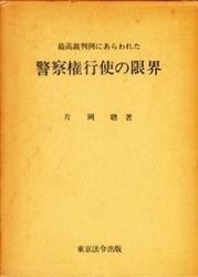 書籍 最高裁判例にあらわれた 警察権行使の限界 片岡聰 東京法令