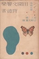 書籍 ジイド倫理小説 田園交響楽 背徳者 井上勇訳 金星堂