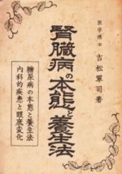 書籍 腎臓病の本能と養生法 吉松軍司 吉松腎臓病出版部
