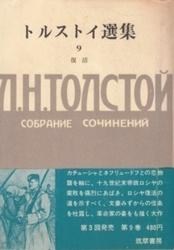 書籍 トルストイ選集 9 復活 筑摩書房