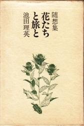 書籍 随想集 花たちと旅と 池田理英 八坂書房