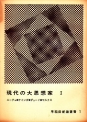 書籍 現代の大思想家 1 早稲田新鐘叢書 1 早稲田大学