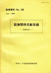 書籍 証券資料 No 100 証券関係文献目録 昭和62年 日本証券経済研究所