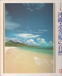 書籍 沖縄・小笠原の自然 美しい日本 12 世界文化社