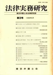 雑誌 法律実務研究 第3号 居住権の保障と賃貸借家屋の保管義務 東京弁護士会