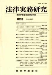 雑誌 法律実務研究 第5号 弁護士と会社法 東京弁護士会
