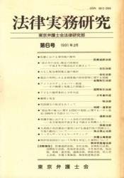 雑誌 法律実務研究 第6号 医療における期待権の解明 東京弁護士会