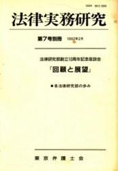 雑誌 法律実務研究 第7号別冊 回顧と展望 東京弁護士会