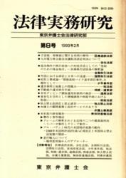 雑誌 法律実務研究 第8号 子宮癌・卵巣癌に関する判例の解明 東京弁護士会