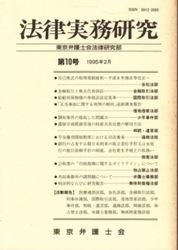 雑誌 法律実務研究 第10号 金融取引と株主代表訴訟 東京弁護士会
