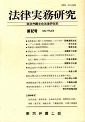 雑誌 法律実務研究 第12号 バブルの崩壊と取締役の責任 東京弁護士会