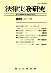 雑誌 法律実務研究 第16号 遺産分割協議と詐害行為 東京弁護士会