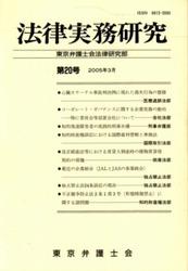 雑誌 法律実務研究 第20号 知的発達障害者の実践的刑事弁護 東京弁護士会