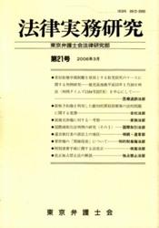 雑誌 法律実務研究 第21号 面接交渉権に対する一考察 東京弁護士会