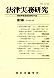 雑誌 法律実務研究 第23号 準拠法選択の法 東京弁護士会