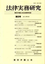 雑誌 法律実務研究 第25号 高齢者の居住と法 東京弁護士会
