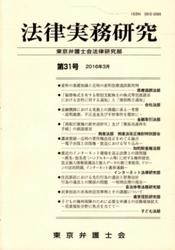 雑誌 法律実務研究 第31号 産科の基礎知識と近時の産科医療過誤裁判例 東京弁護士会