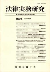 雑誌 法律実務研究 第32号 コーポレートガバナンス・コード 東京弁護士会