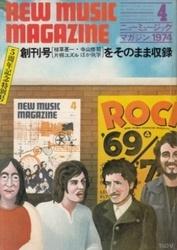 雑誌 ミュージック・マガジン 1974年4月号 5周年記念特別号 ミュージックマガジン社