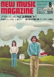 雑誌 ミュージック・マガジン 1974年8月号 ブリティッシュ・ロック ミュージックマガジン社