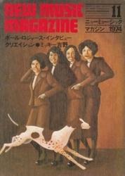 雑誌 ミュージック・マガジン 1974年11月号 ポール・ロジャース ミュージックマガジン社