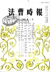 雑誌 法曹時報 第54巻 第2号 平成14年2月号 法曹会