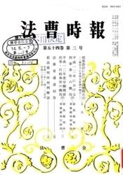 雑誌 法曹時報 第54巻 第3号 平成14年3月号 法曹会