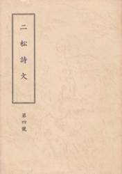 雑誌 二松詩文 第4号 二松詩文会