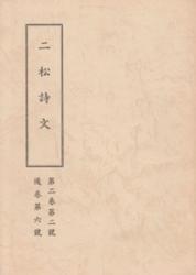 雑誌 二松詩文 第2巻 通巻第6号 二松詩文会