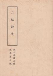 雑誌 二松詩文 第2巻 通巻第7号 二松詩文会