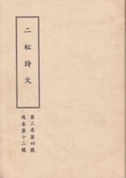 雑誌 二松詩文 第3巻 通巻第12号 二松詩文会