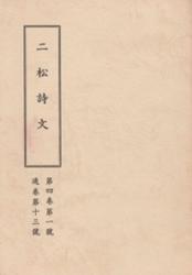 雑誌 二松詩文 第4巻 通巻第13号 二松詩文会