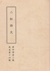 雑誌 二松詩文 第4巻 通巻第14号 二松詩文会