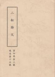 雑誌 二松詩文 第4巻 通巻第15号 二松詩文会