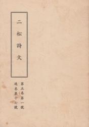 雑誌 二松詩文 第5巻 通巻第17号 二松詩文会
