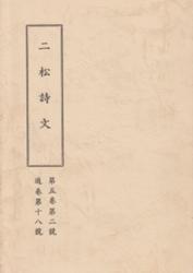 雑誌 二松詩文 第5巻 通巻第18号 二松詩文会