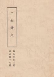 雑誌 二松詩文 第5巻 通巻第19号 二松詩文会