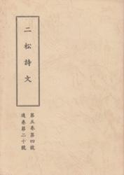 雑誌 二松詩文 第5巻 通巻第20号 二松詩文会
